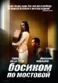 Фильм Босиком по мостовой