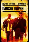 Фильм Плохие парни 2