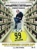 Фильм 99 франков