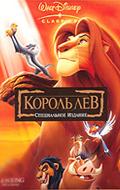 Фильм Король Лев