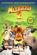 Фильм Мадагаскар 2