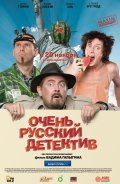 Фильм Очень русский детектив