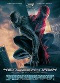 Фильм Человек-паук 3: Враг в отражении
