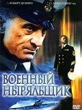 Фильм Военный ныряльщик
