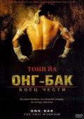 Фильм Онг Бак
