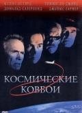 Фильм Космические ковбои