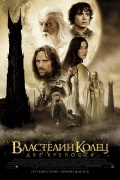 Фильм Властелин колец: Две крепости