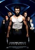 Фильм Люди Икс: Начало. Росомаха