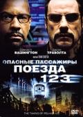 Фильм Опасные пассажиры поезда 123