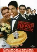 Фильм Американский пирог 3: Свадьба