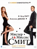 Фильм Мистер и миссис Смит