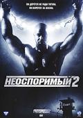 Фильм Неоспоримый 2