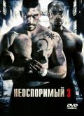 Фильм Неоспоримый 3