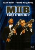 Фильм Люди в черном 2