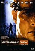 Фильм Универсальный солдат 2: Возвращение