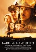 Фильм Башни-близнецы