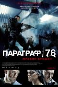 Фильм Параграф 78: Фильм первый
