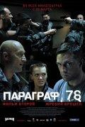 Фильм Параграф 78: Фильм второй