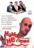 Фильм Мама не горюй