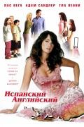 Фильм Испанский-английский