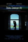 Фильм Любовь, сбивающая с ног