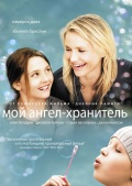 Фильм Мой ангел-хранитель