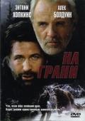 Фильм На грани