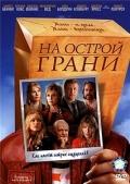 Фильм На острой грани