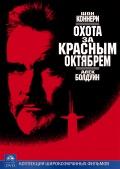 Фильм Охота за «Красным Октябрем»