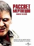 Фильм Рассвет мертвецов