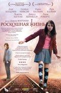 Фильм Роскошная жизнь