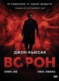 Фильм Ворон